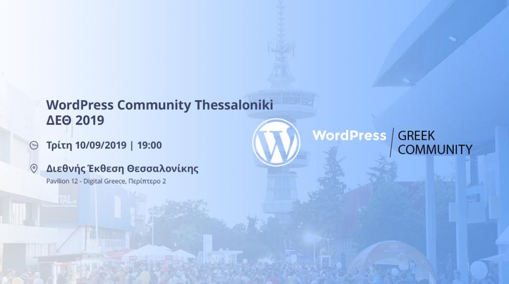 WordPress Community Thessaloniki ΔΕΘ 2019