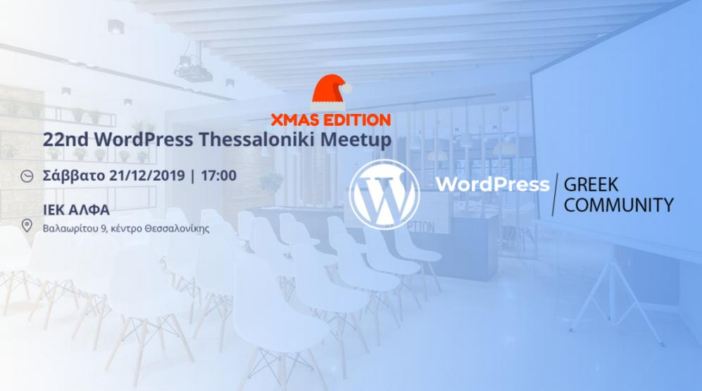 22 THESSALONIKI WORDPRESS MEETUP