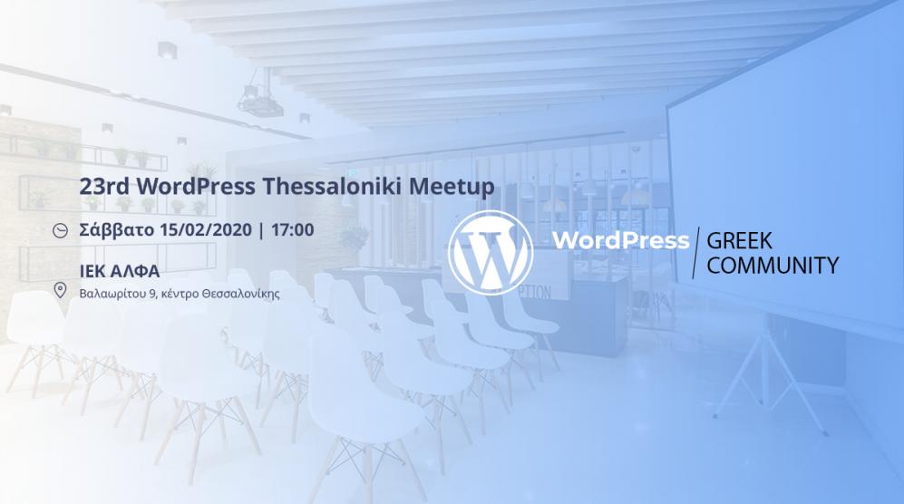 23ο Thessaloniki WordPress Meetup