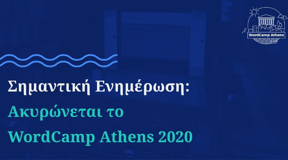 WordCamp Athens 2020 Cancelation